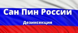 Сан Пин России дезинсекция